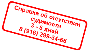 Справка о несудимости в москве новочеремушкинская 67 исправление в трудовой книжке записи
